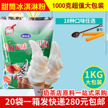 包邮1km00克大包bo哈根达斯软商用冰激凌原料圣代甜筒