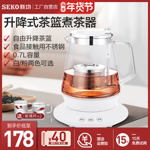 Sekkm/新功 Sjf降煮茶器玻璃养生花茶壶煮茶(小)型套装家用泡茶器