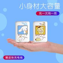 日本大kn狗超萌迷你jx女生可爱创意情侣男式卡通超薄(小)巧便携10000毫安适用于