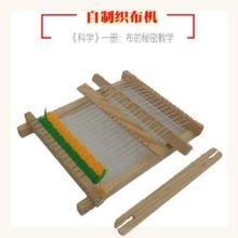 幼儿园kn童微(小)型迷jf车手工编织简易模型棉线纺织配件