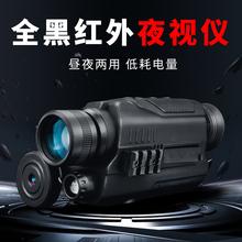 Shukntu数码夜ko式望远镜多功能清晰红外线非观景镜热感全黑优