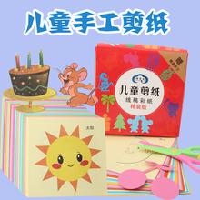 宝宝趣kn剪纸 彩纸ko形幼儿园(小)朋友手工课diy材料3-7周岁