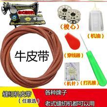 缝纫机kn带裁缝老式ye件传输带套装带子脚踏式脚踏踩衣车轮带