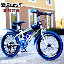 宝宝自kn车男女孩8kf岁12岁(小)孩学生单车中大童山地车变速赛车