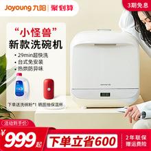 九阳Xkn全自动家用zx式免安装智能家电(小)型独立刷碗机