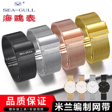 Sea-Gull/金属手表带钢带男 ko15不锈钢fi链网带20mm