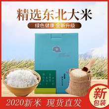 202ko新品东北香ok林松花江农家自产粳米10斤 5kg包邮
