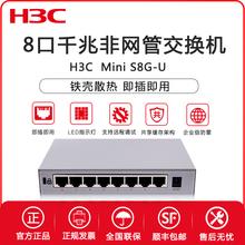 H3Cko三 Minir8G-U 8口千兆非网管铁壳桌面式企业级网络监控集线分流