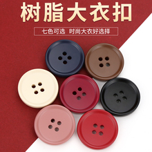 扣子彩色树脂圆形四眼ko7扣衣服钮m7衣西装大衣红色装饰配件