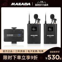 麦拉达ko600PRm7机电脑单反相机领夹式麦克风无线(小)蜜蜂话筒直播采访收音器录