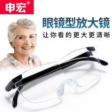 申宏老ko眼镜型头戴ch手机阅读维修3倍20高倍老年的用便携眼镜式高清扩大镜30