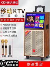 康佳户ko拉杆广场舞ch动触摸视频音响一体机wifi智能语音音箱