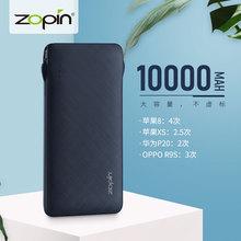 zopkon/卓品1ch0毫安个性定制正品自带线iPhone安卓通用