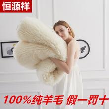 诚信恒ko祥羊毛10su洲纯羊毛褥子宿舍保暖学生加厚羊绒垫被
