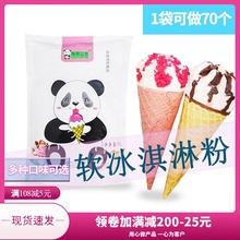 原味牛ko软冰激凌粉ah圣代甜筒自制DIY冰激凌粉商用