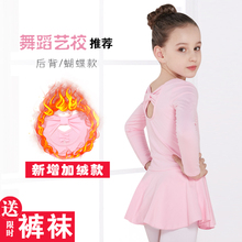 舞美的ko童舞蹈服女ta服长袖秋冬女芭蕾舞裙加绒中国舞体操服