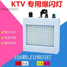 白光108颗贴片LED频