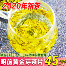 202ko年新茶叶黄ta茶片明前头采茶片安吉白茶500g散装茶叶绿茶