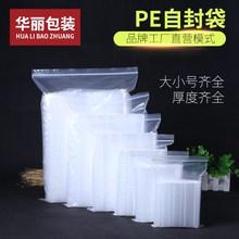 自封袋ko号密封袋子ta厚食品袋塑封塑料包装袋样品分装封口袋