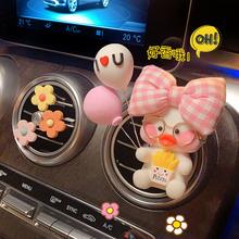 汽车可ko网红鸭空调tl夹车载创意情侣玻尿鸭气球香薰装饰