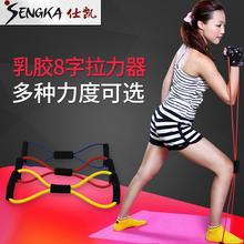 仕凯8字 乳胶ko胸器瑜伽拉tl身器材弹力绳臂力器