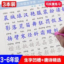 三四五六ko1-6年级ou下册(小)学生凹凸练字帖板本儿童钢笔楷书