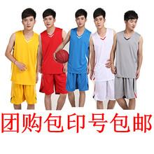 包邮 乔丹篮球服套装 篮ko9队服定制ou篮球服可印号吸汗透气