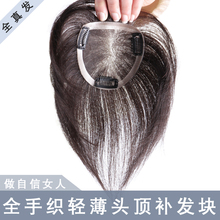 青丝黛ko手织头顶假ri真发发顶补发块 隐形轻薄式 男女士补发块