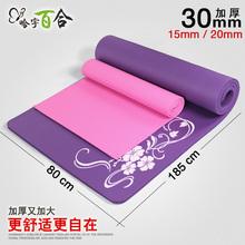 特厚3komm瑜伽垫ri厚20mm加宽加长初学者防滑运动垫地垫