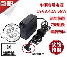 华硕原koADP-6ri A R557L R455L R510L笔记本充线电脑