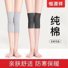 恒源祥ko膝盖护套保an腿男女士漆关节夏季老的内外穿薄式防寒