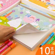 10本纸画ko本空白图画mi园儿童美术素描手绘绘画画本厚1一3年级(小)学生用3-4