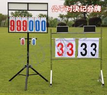 正品乃力 不锈钢篮球ko7赛记分牌mi翻分牌 足球计分架/器