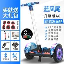 智能儿ko8-12成mi伐步车成的体感思维车电动带扶杆10寸