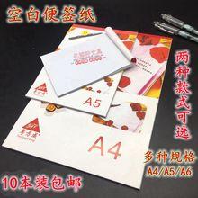 10本装便条本空白Ako7/A5/mi本白纸便笺(小)本子草稿本便条纸包邮