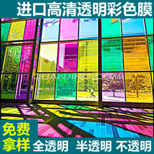 彩色玻ko贴膜窗户玻mi防晒隔热七彩装饰膜透光透明镭射纸窗纸