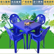 户外啤ko桌子广场组zn桌面(小)吃夜宵摊塑料椅早餐店