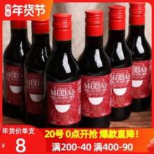6支西ko牙原瓶进口zn酒187ml迷你(小)支干红晚安甜白葡萄酒整箱