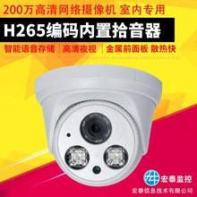 中维模ko网络高清夜zn头家用智能语音监控半球带拾音器摄像机