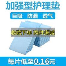 加厚成kp护理垫老年10湿纸尿裤一次性隔尿垫护垫