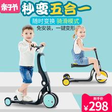 frekpkids三10童滑板车1-3-6岁溜溜平衡车多功能宝宝三轮车