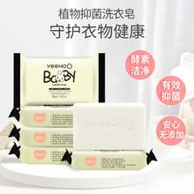 【薇娅kp荐】英氏婴10皂宝宝专用肥皂bb皂液新生宝宝香皂a