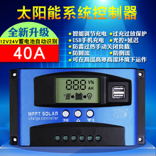 智能太kp能控制器1mc4V40A双USB接口液晶显示光伏发电充电控制器