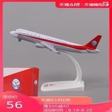 实心金kp A320hl空 熊猫号 飞机模型仿真彩绘桌面(小)礼物摆件