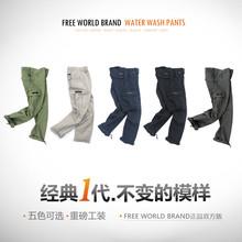 FREkp WORLhl水洗工装休闲裤潮牌男纯棉长裤宽松直筒多口袋军裤