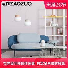 造作ZkpOZUO软hl网红创意北欧正款设计师沙发客厅布艺大(小)户型
