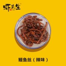湛江特kp虾先生香辣zc100g即食海鲜干货(小)鱼干办公室零食(小)吃