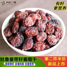 新疆吐kp番有籽红葡ku00g特级超大免洗即食带籽干果特产零食