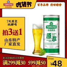 【拍3kq1】青岛啤cy浆1L桶装 扎啤生啤酒 7天鲜活工厂直发