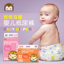 香港优kq马骝纸尿裤cy不湿超薄干爽透气亲肤两码任选S/M